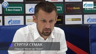 Оренбург 1:2 Зенит. Пресс-конференция. Сергей Семак