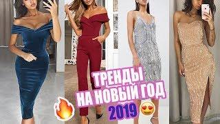 платья к Новому году 2018 #  Что одеть на Новый Год?