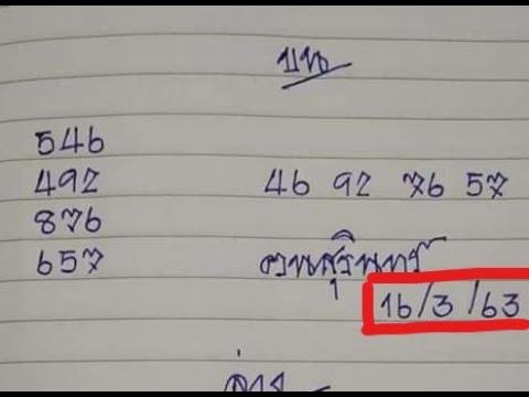 หวยดัง เลขเด็ด งวดนี้!!! (16/3/63) @เลขสองตัวบน แม่นๆงวดนี้ #รวมเซียนหวยดังทุกสำนัก!!!