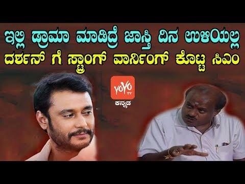 H D Kumaraswamy React on Darshan House Incident | Mandya Politics |  YOYO Kannada News