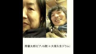 「花燃ゆ」カヴァー 岡徹太郎(ピアノ&歌)+大塚久生(ドラム)