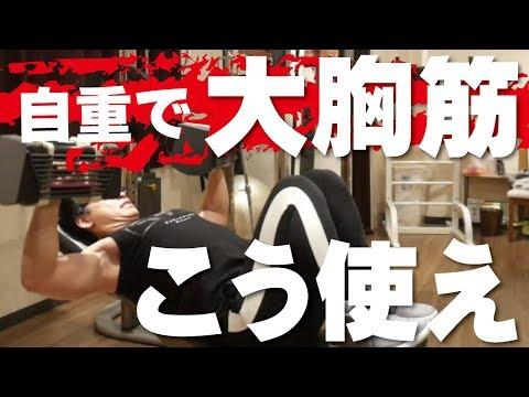 【筋トレ】50分で追い込む大胸筋トレーニング!&最近実験中の脂肪燃焼サプリ