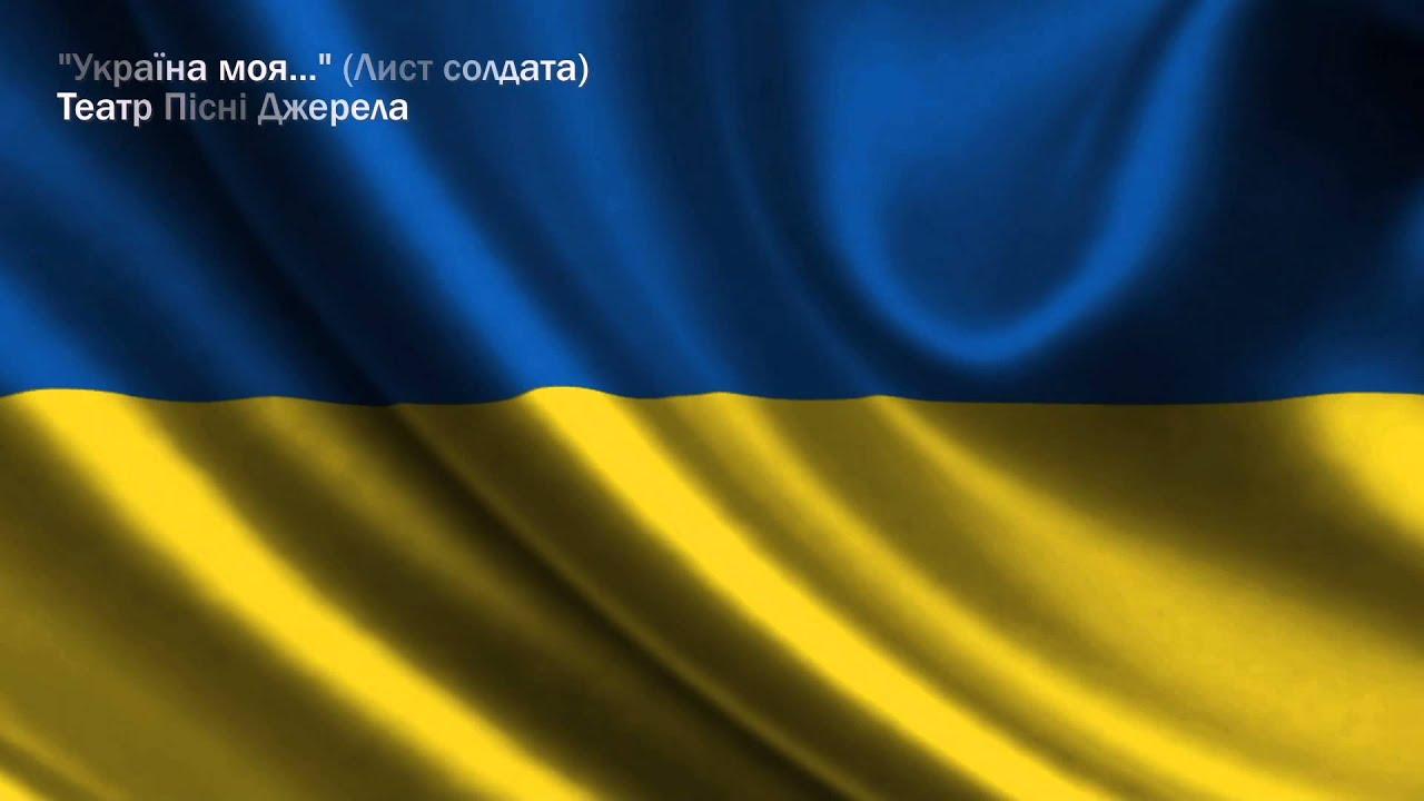 Україна моя» патріотична пісня youtube.