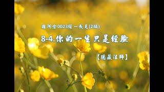 雜阿含0023經-我見(2版)8-4.你的一生只是經驗[德藏比丘]