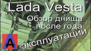 Lada Vesta. ПОЗОР СЕРВИСА-всё в масле.  Обзор днища после года эксплуатации.