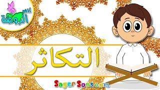 اناشيد الروضة - تعليم الاطفال - تعليم سورة التكاثر للأطفال - مكررة لسهولة الحفظ - تحفيظ القرآن