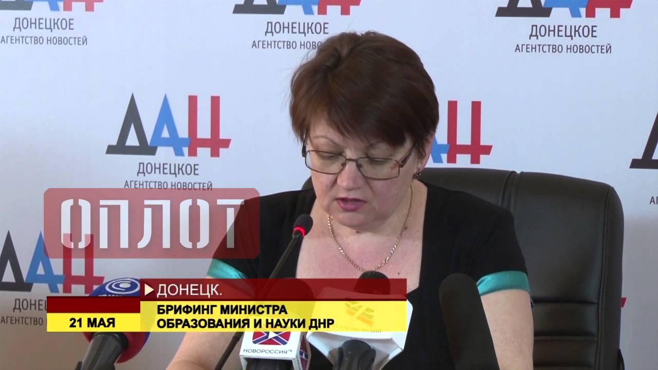 Брифинг министра образования и науки ДНР