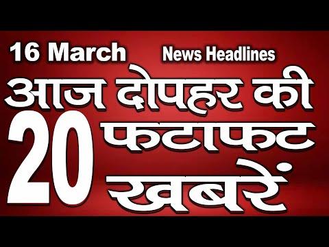 Midday News | दोपहर की फटाफट खबरें | Headlines | Aaj Ki News | Corona Cases | Mobile News 24