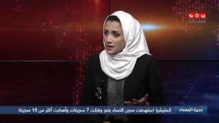تعز .. إجرام عبدالملك الحوثي يتصاعد ضد النساء والأطفال | حديث المساء