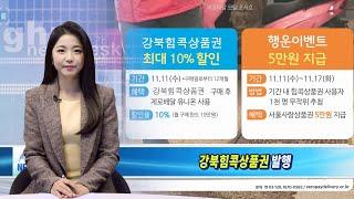 강북힘콕상품권 발행, 10% 할인 구매