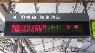 【消滅】新宿駅10番線『特急スーパーあずさ19号松本行』接近放送