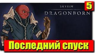 Прохождение The Elder Scrolls V: Dragonborn: Серия №5 - Последний спуск