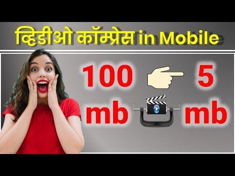 मोबाईलवर व्हीडिओ कॉम्प्रेस कसा करावा?