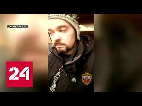 Объявленный в розыск директор московской школы прятался в шкафу в квартире матери - Россия 24 - Смотреть видео онлайн