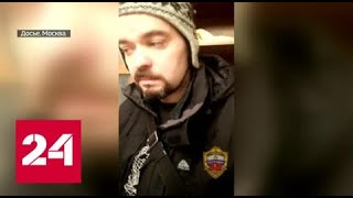 Объявленный в розыск директор московской школы прятался в шкафу в квартире матери - Россия 24
