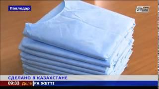 Клиники Казахстана используют продукцию отечественных текстильщиков(, 2015-03-16T03:48:48.000Z)