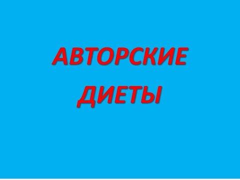 Диета Протасова подробное описание: история, этапы, минусы