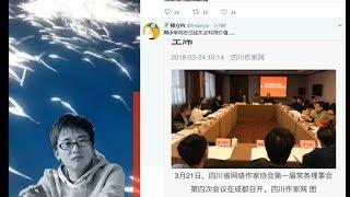 周小平辞川网络作家协会主席 最新去向或是……