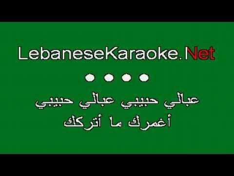 Lebanese Karaoke ► Elissa ★ 3abali 7abibi