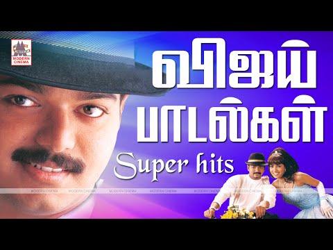 Vijay Super Hit Songs விஜய்  சூப்பர்ஹிட் பாடல்கள்