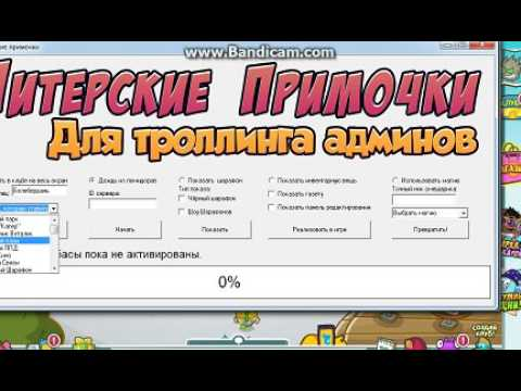 ШАРА ЧИТ 1.3 ДЛЯ ВЗЛОМА ШАРАРАМА СКАЧАТЬ БЕСПЛАТНО