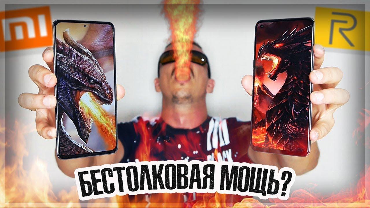 САМЫЙ МОЩНЫЙ СМАРТФОН и НЕДОРОГО: как Xiaomi и Realme дракона укрощали