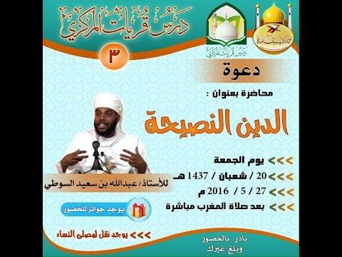 الدين النصيحة أ. عبدالله الصوطي