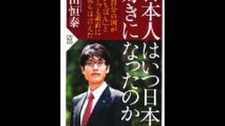 【竹田 恒泰】3分で読める「日本人はいつ日本が好きになったのか」レビュー 竹田 恒泰