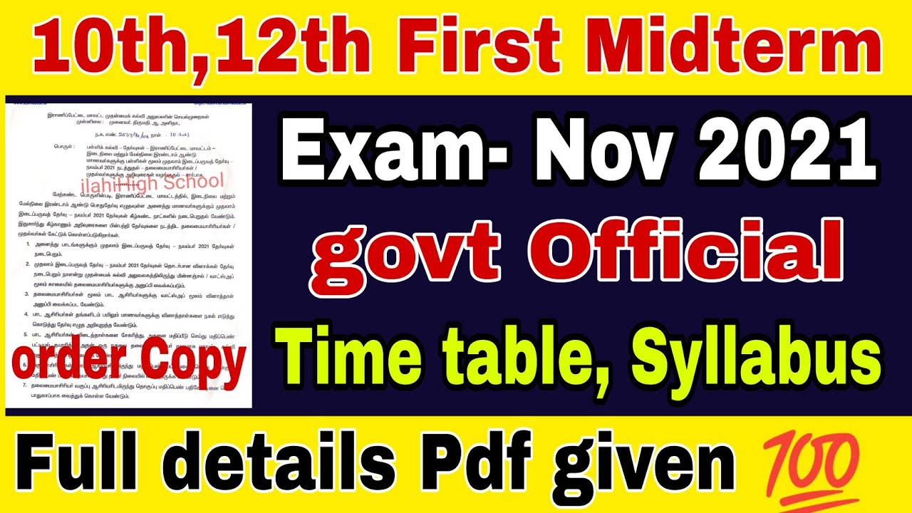 10th,12th First midterm Exam November 2021|Exam time table|Syllabus|Official order Released|