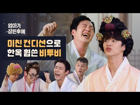 [After my mom is asleep] Crazy BTOB swipes the calm house atmosphere #Notmum #Teaceremonyteach
