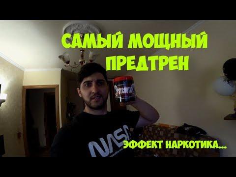 САМЫЙ МОЩНЫЙ ПРЕДТРЕН ТОП - 3, СИЛЬНЕЕ НАРКОТИКА | Максим Горносталь