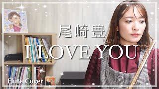 【フルート】尾崎豊/I LOVE YOU