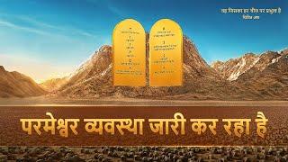 """Hindi Christian Documentary """"वह जिसका हर चीज़ पर प्रभुत्व है"""" क्लिप—परमेश्वर व्यवस्था जारी कर रहा है"""