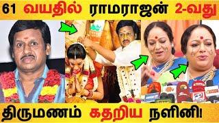 61 வயதில் ராமராஜன் 2-வது திருமணம் கதறிய நளினி! | Ramarajan | second marriage | nalini |