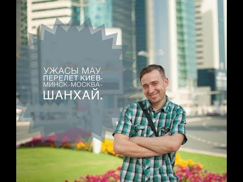 МАУ РАЗВОДИТ ВСЕХ. Мелитополь - Шанхай. 2018