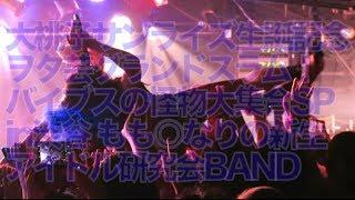 大桃子サンライズ生誕記念 ヲタ芸グランドスラム!〜バイブスの怪物大集...