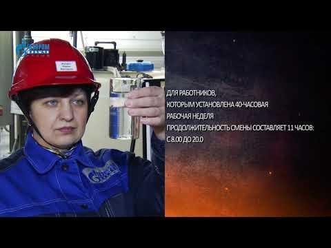 Вводный инструктаж по охране труда для работников УЯЭГ