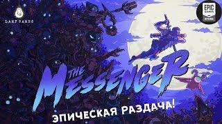 [ЭПИКИ РАЗДАЮТ] The Messenger  Бесплатные игры каждую неделю  Lamp Games