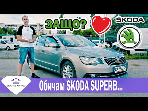 Защо обичам SKODA SUPERB 2 | BG Cars United