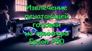 Извлечение ПГ из принтера Epson P50