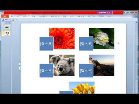 [파워포인트2010]사진자동으로 배치하기