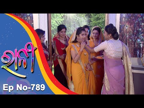 Ranee | Full Ep 789 21st Dec 2017 | Odia Serial - TarangTV