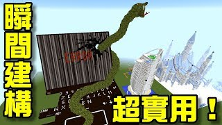 Minecraft 創世神 瞬間建構模組(Instant Structures)  瞬間建構巨型建築 !超實用模組!【至尊星】