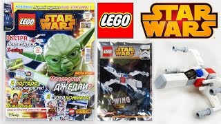 Журнал Лего Звездные Войны №1 2015 | Magazine Lego Star Wars №1 2015