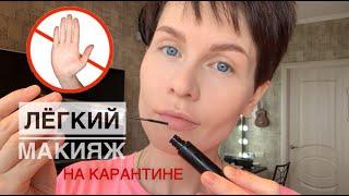 Анна Измайлова Лёгкий макияж на карантине