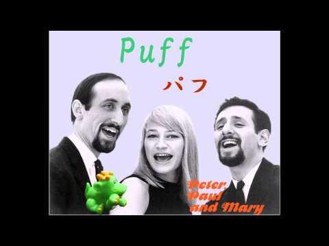 ピーター・ポール&マリー(PPM)/パフ(Puff)