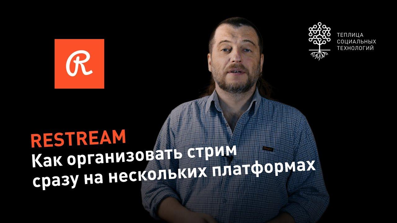 Restream.io + OBS studio: как организовать стрим сразу на несколько платформ (Facebook, VK, YouTube)