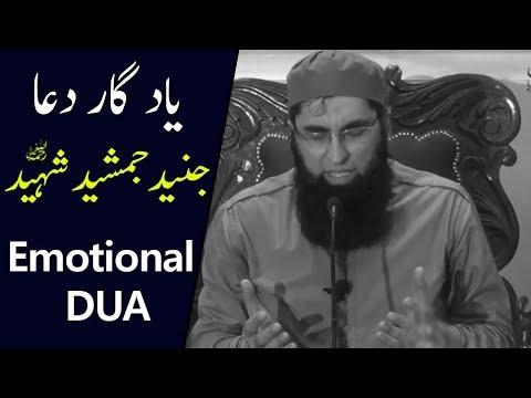 emotional-dua-by-junaid-jamshed-shaheed---جنید-جمشید-شہید-کی-یادگار-دعا