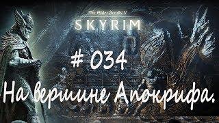 Прохождение Скайрим #034 - На вершине Апокрифа/ TES V: Skyrim Special Edition/ Легенда