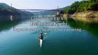Lake Sameura, Japan's Secret Sanctuary for Canoeing / 早明浦湖。知られざるカヌーの聖地。